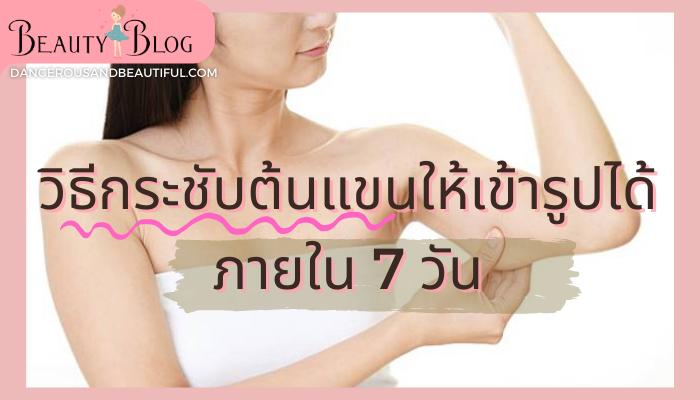 วิธีกระชับต้นแขนให้เข้ารูปได้ภายใน 7 วัน แขนใหญ่ แขนไม่กระชับ เป็นปัญหาของคุณผู้หญิงจำนวนมาก บางคนไม่กล้าใส่เสื้อแขนกุด ไม่กล้าสายเดี่ยว Beauty Blog