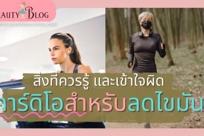 คาร์ดิโอสำหรับลดไขมัน คาร์ดิโอเป็นการออกกำลังกาย เพื่อจะพัฒนาระบบที่เกี่ยวกับหัวใจ ความแข็งแรงของหัวใจ ปั้นหุ่นสวย เทคนิคลดความอ้วน cardio Beauty Blog