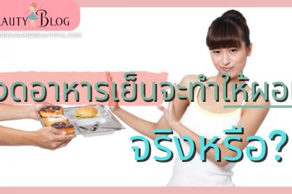ผลเสียจากการอดมื้อเย็นอดมื้อเช้าก็ร้ายแล้วนะ แต่อดมื้อเย็นนี่สิการงดมื้อเย็น ถือเป็นเรื่องที่อันตรายต่อสุขภาพอย่างมาก งดอาหารเย็นจะทำให้ผอม Beauty Blog