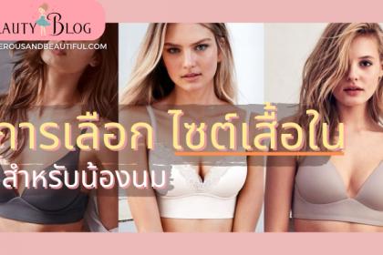 เลือกชุดชั้นในอย่างไรให้เหมาะ กับสรีระ การเลือกใช้ชุดชั้นในเป็นอีกเรื่องหนึ่งที่สำคัญมากสำหรับคุรผู้หญิงเพราะนอกจากจะช่วยรักษาทรวงอก Beauty Blog