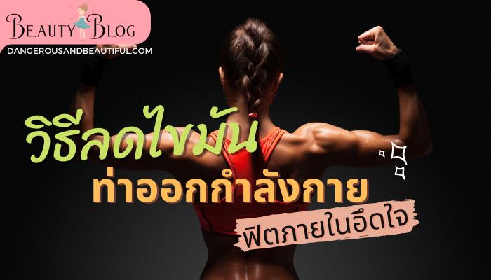 วิธีลดไขมัน การออกกำลังกาย ท่ากระชับต้นแขน ฟิตหุ่น ภายใจ7วัน สะโพก หน้าท้อง หรือต้นแขน ต้นขา เนื่องจากการมีไขมันส่วนเกิน การออกกำลังกาย beauty blog
