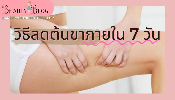 กระชับต้นขาแบบทันใจและได้ผลใน 1 อาทิตย์ สำหรับผู้หญิงที่มีต้นขาไม่กระชับถ้าไม่ใหญ่ ไม่ย้วยก็เซลลูไลท์เพียบ จะใส่เกงเกงขาสั้นแต่ละหน ลดต้นขา beauty Blog