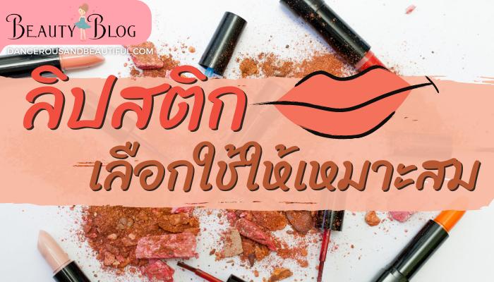 ลิปสติกสีเก๋ๆ มีหลายประเภทมีความชุ่มชื่นมันวาว เม็ดสีชัด เหมาะสำหรับสาวๆ ที่มีริมฝีปากบางเพราะมันจะช่วยเพิ่มความอวบอิ่มให้กับปาก Beauty Blog
