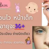 เคล็ดลับหน้าอ่อนวัย ด้วยวิธีธรรมชาติ ที่เมื่อเริ่มเข้าสู่วัยรุ่น ใบหน้าก็เริ่มแลดูมีอายุอย่างกะทันหัน ไม่สมวัย เป็นวิธีจากธรรมชาติ Beauty Blog