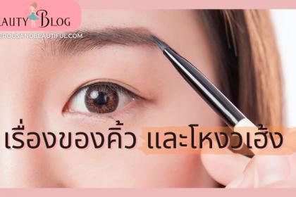"""การเขียนคิ้วให้นำโชคลาภคิ้ว ก็คือขนประเภทหนึ่งที่อยู่บนใบหน้าเหนือดวงตา ในทางศาสตร์โหงวเฮ้ง บอกว่า """"คิ้ว"""" เหมือนมงกุฎบนหน้า คิ้วเข้ากับเรา Beauty Blog"""