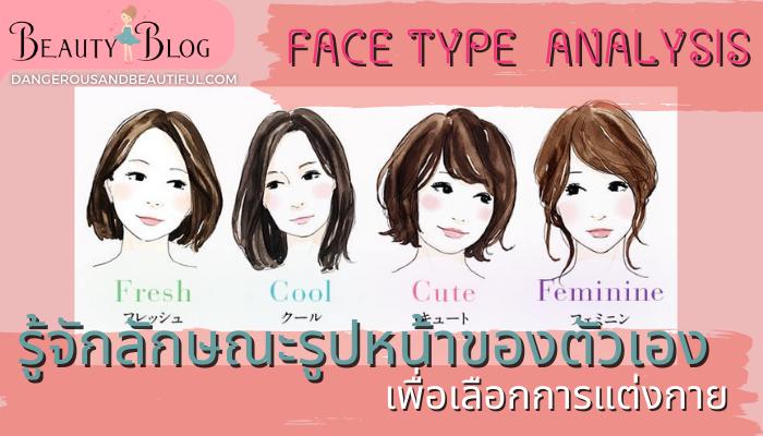Face Type Analysis รูปหน้าแบบนี้ควรแต่งตัวแบบไหน รู้จักลักษณะรูปหน้าของตัวเอง การเลือกเสื้อผ้าเครื่องแต่งกาย ต้องเลือกในสไตล์ที่ชอบ ให้เข้า Beauty Blog