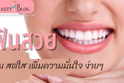 เรารักษาฟันของเราดีหรือยัง ?? ฟันขาวสวย ยิ้มมั่นใจด้วย 4 สิ่งง่าย ๆ มาทำความเข้าใจกันเลย ควรแปรงฟันด้วยยาสีฟันที่ไม่มีรสชาติหวาน ดูแลฟัน Beauty Blog