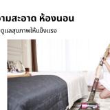 เคล็ดลับดูแลสุขภาพให้แข็งแรงด้วยการทำห้องนอนให้สะอาดการทำความสะอาดห้องนอน อาจจะไม่ใช่เรื่องใหม่หรือยุ่งยากอะไร ก็ต้องทำกันเป็นประจำอยู่แล้ว Remove term: การทำความสะอาดห้องนอน การทำความสะอาดห้องนอนRemove term: เคล็ดลับดูแลสุขภาพ เคล็ดลับดูแลสุขภาพ