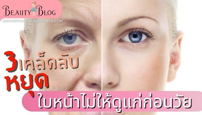 เคล็ดลับ 3 ประการสำหรับหยุดใบหน้าไม่ให้ดูแก่ก่อนวัย สำหรับความสวยความงามแล้วไม่มีใครอยากแลดูอายุก่อนวัยจริงแน่นอน ทุกคนไม่สามารถหลีกเลี่ยง