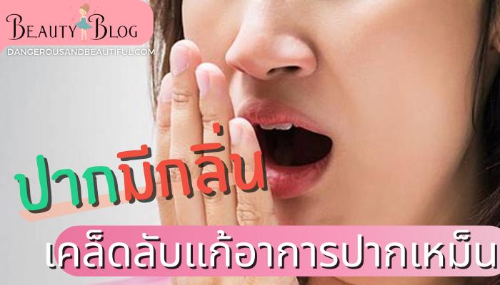 """3 เคล็ดลับแก้อาการ """"มีกลิ่นปากเหม็น"""" กลิ่นปาก ไม่ใช่เรื่องตลก"""" ปัญหาในช่องปากกันอย่างแน่นอน และเจอแบบยอดฮิต ที่เจอทุกคนเลยคือ """"กลิ่นปาก """""""