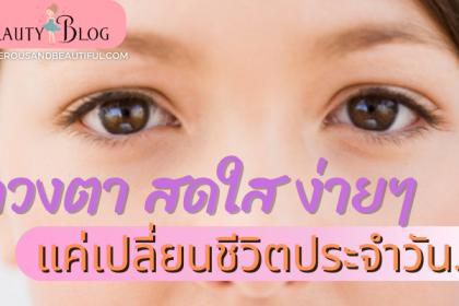 เคล็ดลับดวงตาสวยสดใส ใคร ๆ ก็อยากมีดวงตาที่ดูสวย สดใส นอกจากจะถ่ายรูปเห็นหน้าแบบชัดเจนแล้ว การที่เรามีดวงตาที่สดใสยังช่วยให้เราดูดี beauty Blog