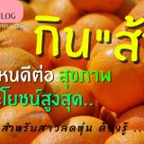 """กิน""""ส้ม""""แบบไหนดีต่อสุขภาพ ดังนั้นการเคี้ยวจึงเหมาะกับสุขภาพ และเหมาะกับการลดน้ำกนักมากกว่า เพราะจะช่วยให้อิ่มนานขึ้น ลดน้ำหนัก Remove term: ผลไม้ลดความอ้วน ผลไม้ลดความอ้วนRemove term: ประโยชน์ของส้ม ประโยชน์ของส้มRemove term: ลดน้ำหนัก ลดน้ำหนัก"""