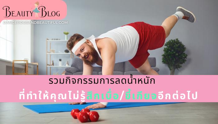 รวมกิจกรรมการลดน้ำหนัก ที่ทำให้คุณไม่รู้สึกเบื่อ/ขี้เกียจอีกต่อไป อย่างที่ทราบกันดีว่า การลดน้ำหนัก หรือการออกกำลังกายนั้น จะไม่น่าเบื่อ Remove term: การลดน้ำหนัก การลดน้ำหนักRemove term: การออกกำลังกาย การออกกำลังกายRemove term: เบื่อการออกกำลังกายทำอย่างไร เบื่อการออกกำลังกายทำอย่างไรRemove term: ขี้เกียจออกกำลังกาย ขี้เกียจออกกำลังกาย