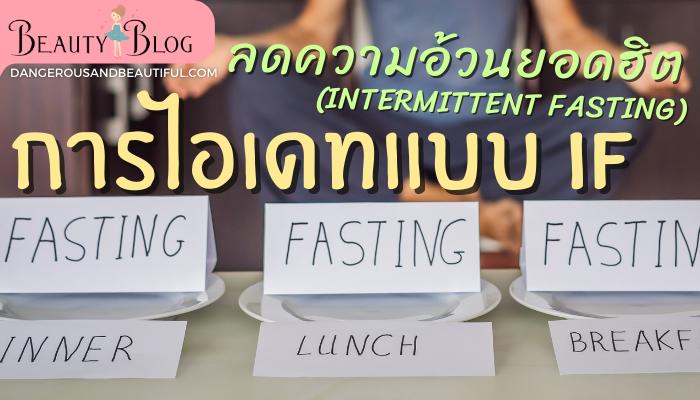 การไอเดทแบบ IF (Intermittent Fasting) นั้น ไม่ใช่การอดอาหาร แต่เป็นการจัดเวลาทานให้ตรงตามเวลาอย่างมีวินัย การไดเอทแบบ IF ลดความอ้วน Remove term: อะไรคือการไอเดทแบบ IF อะไรคือการไอเดทแบบ IFRemove term: การไอเดทแบบ IF การไอเดทแบบ IFRemove term: Intermittent Fasting Intermittent FastingRemove term: ลดความอ้วน ลดความอ้วน