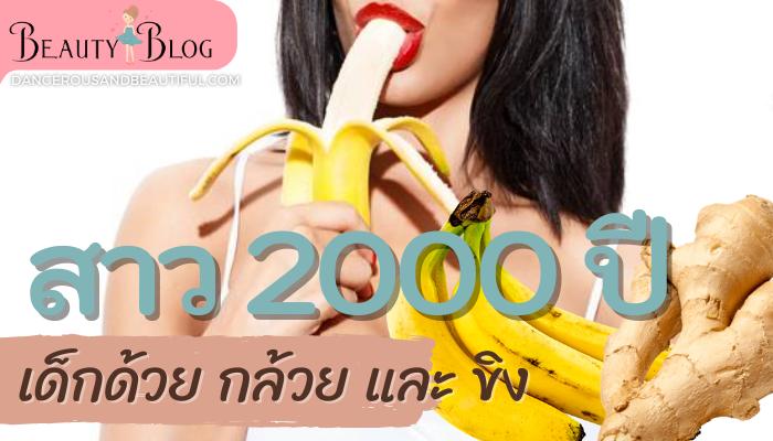 สาว 2,000ปี ด้วยกล้วยและขิง ใคร ๆ ก็อยากสวย ใคร ๆ ก็อยากดูเปล่งปลั่ง ใคร ๆ ก็อยากแลดูอ่อนกว่าวัย ไม่มีใครอยากแก่อย่างแน่นอน อาหารที่กินแล้วสวย ดูเด็ก หน้าเด็ก beauty Blog