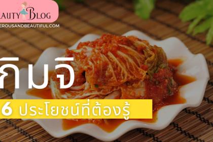 6 ประโยชน์ของอาหารที่ชื่อว่า กิมจิ กิมจิ เป็นผักที่อุดมไปด้วย วิตามินซี วิตามินบี 6 และกรดอะมิโน จำเป็นหลายชนิด กิมจิยังถือว่าเป็นอาหารที่ดี