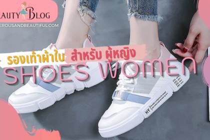 รองเท้าผ้าใบผู้หญิง รองเท้าผ้าใบ เป็นรองเท้าประเภทที่ใส่แล้วให้ความรู้สึกลำลอง เพิ่มความคล่องแคล่วในการเคลื่อนไหว รองเท้าผ้าใบผู้หญิง