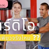 ออกกำลังกาย คาร์ดิโอ ผอมเพียวจริงไหม เชื่อว่าเพื่อน ๆ หลายคนที่เคยมีประสบการณ์การ ลดน้ำหนัก และควบคุมรูปร่างอยู่นั้น สุขภาพ