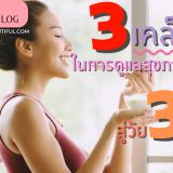 3 เคล็ดลับในการดูแลสุขภาพเมื่อเข้าสู่วัย 30 เรื่องของสุขภาพ วัยรุ่นหนุ่มสาว อาจจะมองข้ามกันไป ทำให้เราไม่เห็นถึงปัญหาสุขภาพ