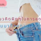 แนวคิดผิด ๆ ในการลดน้ำหนักที่แถมมาด้วยการเสียสุขภาพ ต้องบอกเลยว่า เทรนการลดน้ำหนัก หรือการดูแลสุขภาพนั้น เป็นกระแส ด้วยกระแสที่มาแรง
