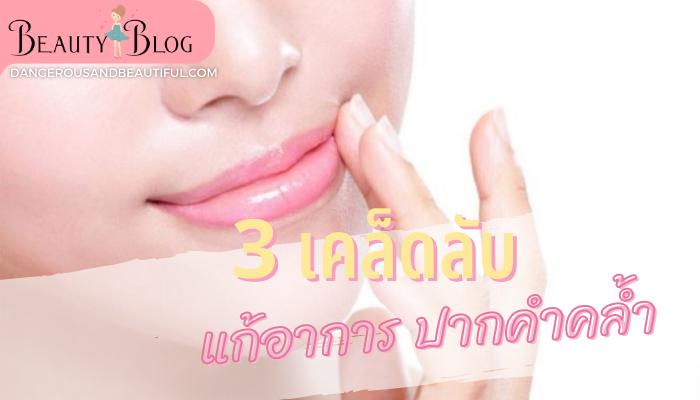 """3 เคล็ดลับแก้อาการ ปากคำคล้ำ ง่าย ๆ """"ริมฝีปาก"""" เป็นอีกส่วนในร่างกายที่ใคร ๆ ก็ต้องให้การดูแลรักษาไม้แพ้กับใบหน้าเป็นการดูแลตนเองที่ดี"""