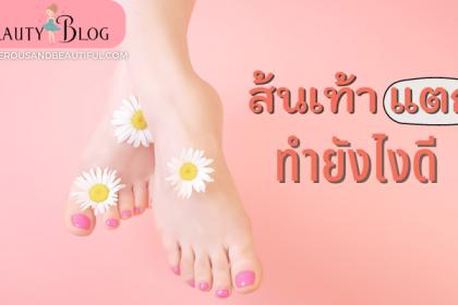 ส้นเท้าแตก ปัญหากวนใจที่ทำลายความมั่นใจของผู้หญิง ส้นเท้าไม่เรียบเนียนเกิดความรู้สึกไม่มั่นใจ แม้ว่ามันจะเกิดขึ้นบริเวณเท้าเราก็ต้องรักษา