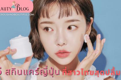 5 สกินแคร์ญี่ปุ่น ที่สาวไทยสุดปลื้ม เมื่อกล่าวถึงผลิตภัณฑ์สกินแคร์ที่มีคุณภาพในระดับพรีเมี่ยมที่เหมาะอย่างยิ่งกับผิวของสาวเอเชีย