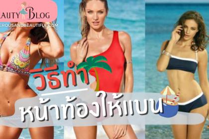 วิธีทำหน้าท้องให้แบนราบ เพื่อใส่ชุดว่ายน้ำต้อนรับฤดูร้อน เมื่อเข้าสู่ช่วงฤดูร้อน สาวๆ หลายคนคงโหยหาอยากไปเที่ยวทะเลและสามารถใส่ชุดว่ายน้ำสวย