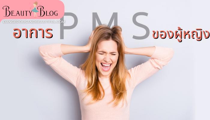อาการPMS ที่จะช่วยไขคำตอบความหงุดหงิดในช่วงก่อนเป็นประจําเดือน ช่วงเวลาที่ใกล้จะเป็นประจำเดือนประมาณ 1-2 อาทิตย์จะเริ่มมีอารมณ์ที่ฉุนเฉียว