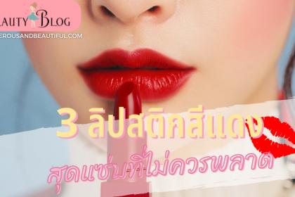 5 ลิปสติกสีแดง สุดแซ่บ ปากไม่แดง ไม่มีแรงเดิน ลิปสติกสีแดง เป็นสีที่ทีมีความคลาสลิกมากๆ ไม่ว่าจะทายุคไหน สมัยไหนก็ตามเพราะทำให้สาวๆดูเซ็กซี่