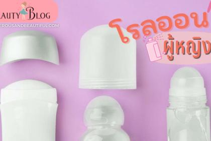 5 โรลออนผู้หญิง ที่ต้องซื้อ สภาพแวดล้อมและอากาศในประเทศไทย ที่ค่อนข้างอบอ้าว และร้อนมาก จึงทำให้ กระตุ้นการเกิดเหงื่อและกลิ่นตัว
