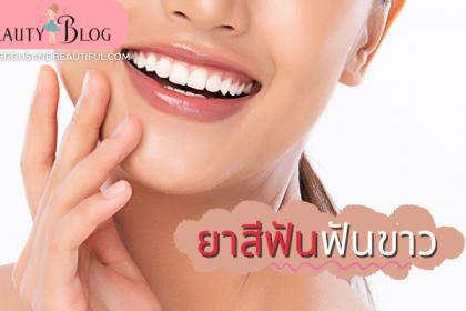 ยาสีฟันฟันขาว 5 ตัวเด็ด การมีฟันที่ขาวสะอาด นอกจากจะทำให้เวลาคุณยิ้ม น่ามองแล้ว ยังเรียกได้ว่าเป็นการรักษาสุขภาพฟันของเราไปในตัวด้วย