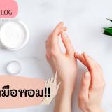 ครีมทามือหอม 5 ตัว ควรตำด่วน มือของสาวๆเกิดความแห้งกร้าน หยาบกระด้างมีอาการลอกเป็นขุยส่งผลเสียตามมาหลังมากขึ้นการใช้ครีมเป็นตัวเลือกที่ดี
