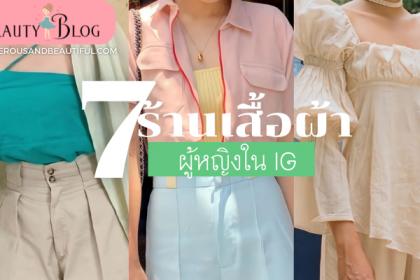 7 ร้านเสื้อผ้าผู้หญิงสวย ๆ ในอีจี มาเพิ่มความปังแบบฉุดไม่อยู่กับลุคสาวแต่ละสไตล์ ด้วยเสื้อผ้าทั้ง 7 ร้านในไอจี กันเถอะเสื้อผ้าผ่านออนไลน์